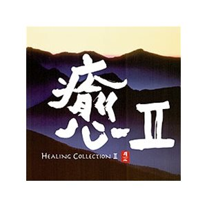 Healing Collection 2