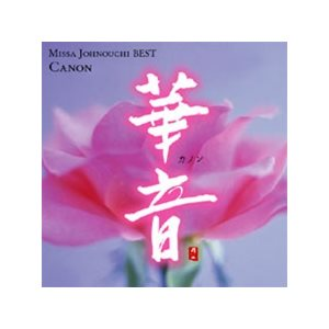 Canon - Missa Johnouchi Best